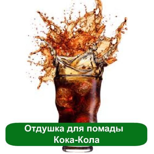 Отдушка для помады Кока-Кола, 5 мл