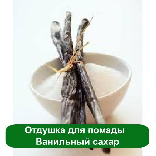 Отдушка для помады Ванильный сахар, 5 мл