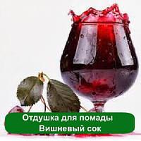 Отдушка для помады Вишневый сок, 5 мл