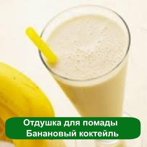 Отдушка для помады Банановый коктейль, 5 мл