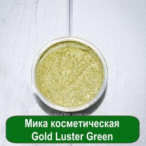 Мика косметическая Gold Luster Green, 3 грамма