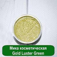 Мика косметическая Gold Luster Green, 3 грамма, фото 1