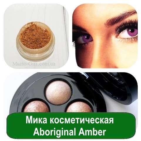 Мика косметическая Aboriginal Amber, 3 грамма