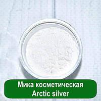 Мика косметическая Arctic silver, 3 грамма