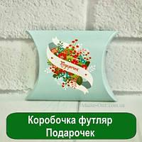Коробочка футляр Подарочек