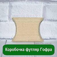 Коробочка футляр Гофра