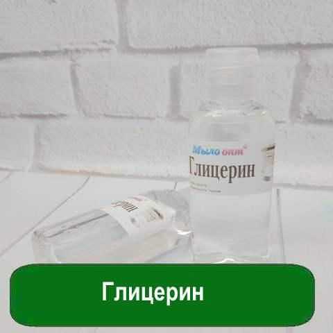 Глицерин, 100 грамм