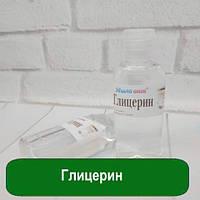 Глицерин, 100 грамм, фото 1