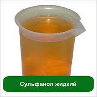 Сульфанол жидкий, 50 грамм