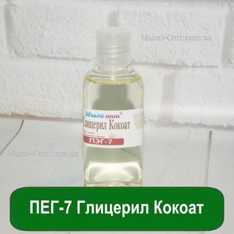 ПЭГ-7 Глицерил Кокоат, 100 грамм