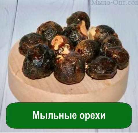 Мыльные орехи, 100 грамм