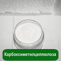 Карбоксиметилцеллюлоза, 50 грамм, фото 1