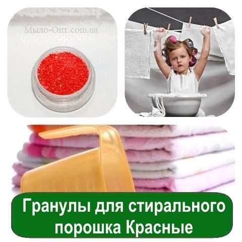Гранулы для стирального порошка Красные, 10 грамм, фото 1