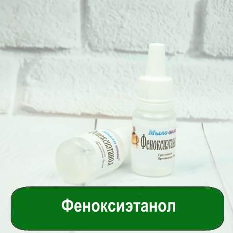Феноксиэтанол, 10 мл, фото 1