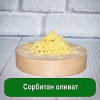Сорбитан оливат, 30 грамм – растительный эмульгатор