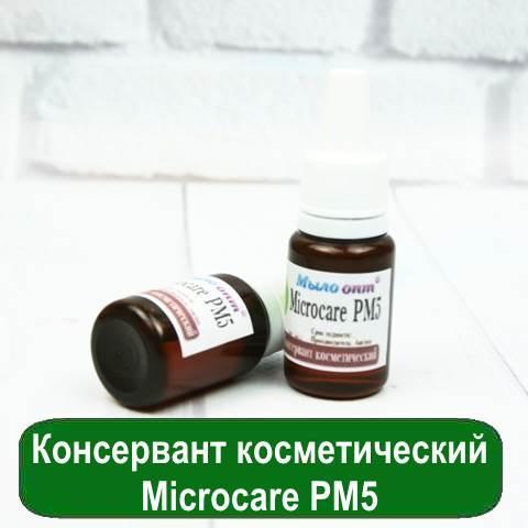 Консервант косметический Microcare PM5, 10 мл