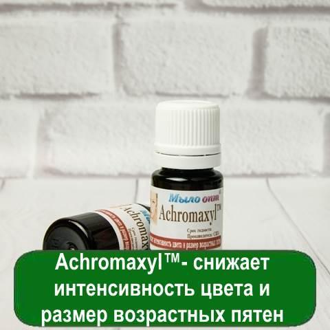 Achromaxyl™- снижает интенсивность цвета и размер возрастных пятен, 5 мл