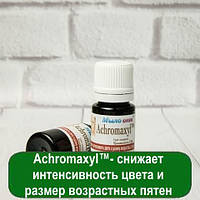 Achromaxyl™- снижает интенсивность цвета и размер возрастных пятен, 5 мл, фото 1