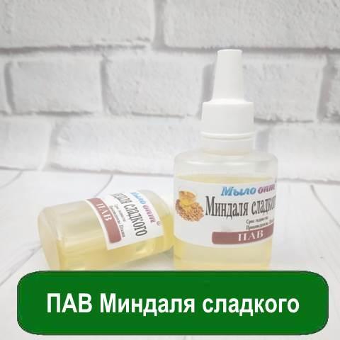ПАВ Миндаля сладкого, 25 грамм