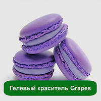 Гелевый краситель Grapes, 10 мл