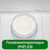 Поливинилпирролидон (PVP) К30, 20 грамм