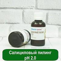 Салициловый пилинг pH 2.0, 50 мл, фото 1