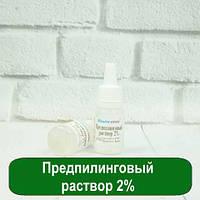 Предпилинговый раствор 2%, 10 грамм