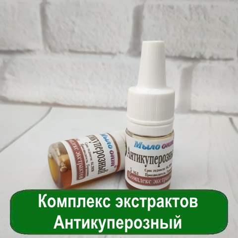 Комплекс экстрактов Антикуперозный, 5 мл