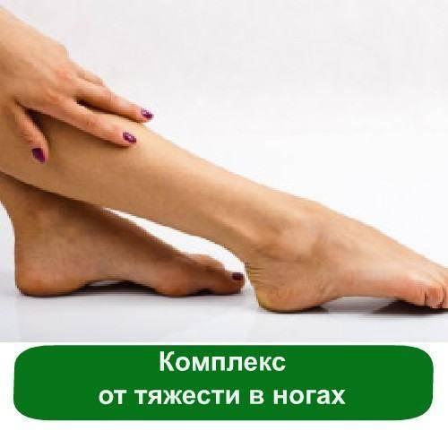 Комплекс от тяжести в ногах, 25 мл
