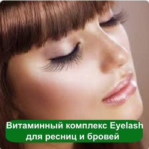 Витаминный комплекс Eyelash - для ресниц и бровей, 10 мл