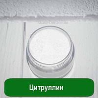 Цитруллин, 100 грамм