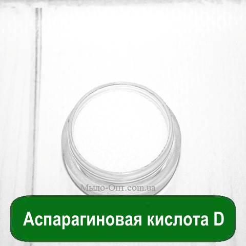 Аспарагиновая кислота D, 10 гр