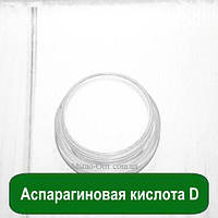 Аспарагиновая кислота D, 10 гр, фото 1