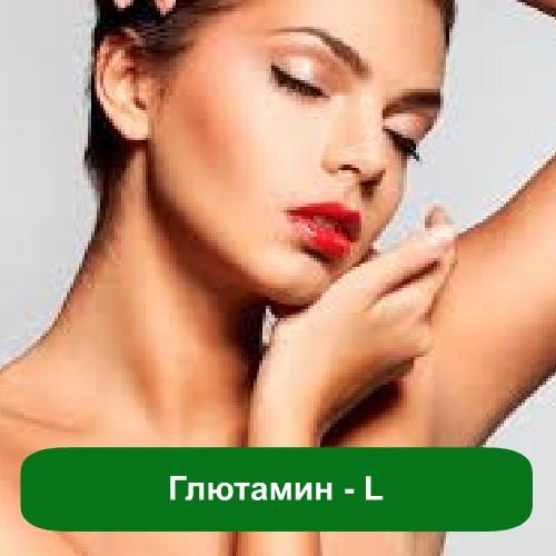 Глютамин - L, 10 грамм