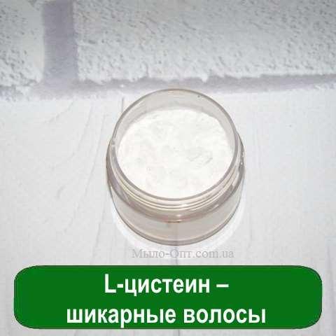 L-цистеин – шикарные волосы, 10 гр