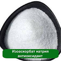 Изоаскорбат натрия - антиоксидант, 25 гр