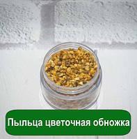 Пыльца цветочная обножка, 25 грамм