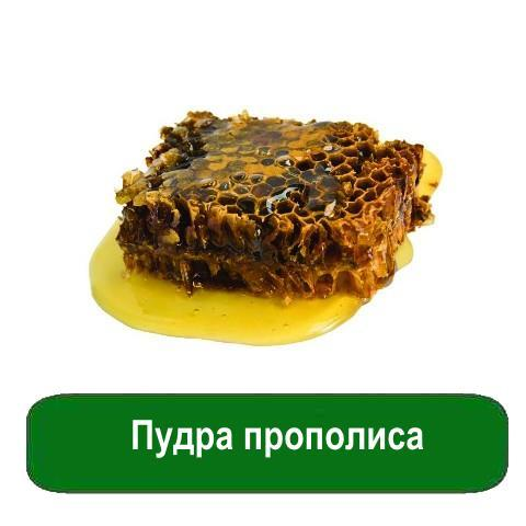 Пудра прополиса, 100 гр