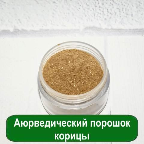 Аюрведический порошок корицы, 25 грамм