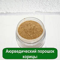 Аюрведический порошок корицы, 25 грамм, фото 1
