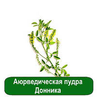 Аюрведическая пудра Донника, 100 гр