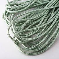Шнур для изготовления украшений светло зеленый с серебристым d-4,5мм за 1метр
