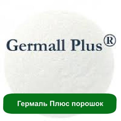 Гермаль Плюс порошок, 10 грамм