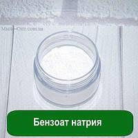 Бензоат натрия, 50 грамм, фото 1
