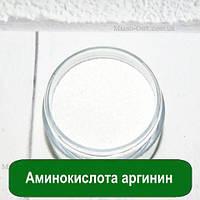Аминокислота аргинин, 10 грамм