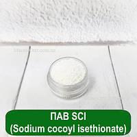 ПАВ SCI (Sodium cocoyl isethionate) 50 гр