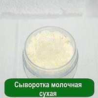 Сыворотка молочная сухая, 100 грамм, фото 1