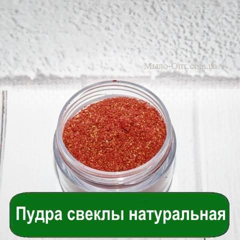 Пудра свеклы натуральная, 10 грамм