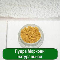 Пудра Моркови натуральная, 10 грамм, фото 1