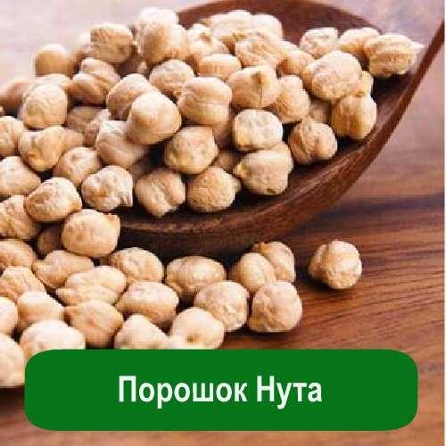 Порошок Нута, 10 грамм